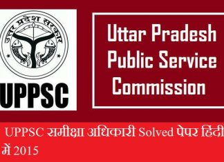 RO-SOLVED-PAPER-UPPSC-ROARO-Solved-Question-Paper-in-Hindi-UPPSC-समीक्षा-अधिकारी-Solved-पेपर-हिंदी in hindi
