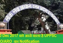 30 Dec 2017 को आने वाला है UPPSC RO-ARO Exam 2017 का Notification - RO Exam in April