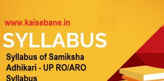 समीक्षा अधिकारी का पाठ्यक्रम- Syllabus of Samiksha Adhikari - UP RO-ARO Syllabus -syllabus of sarkari update - UPSC - syllabus - sarkari result sarkari exam