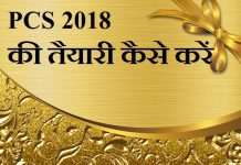 PCS 2018 - UPPSC 2018 PCS Exam ki jankari