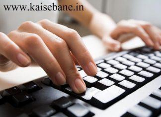 डाटा एंट्री ऑपरेटर कैसे बने- How to become a Data Entry Operator in Hindi