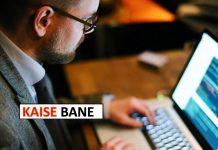 प्रोग्रामर कैसे बने - Computer Engineer kaise bane- Software Developer kaise bane- Programmer kaise bane- Career in Computer Engineering in Hindi