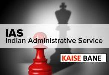 IAS कैसे बने , आईएएस कैसे बने -IAS Tips in Hindi