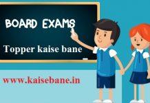 how-to-top-Board-exam-in-hindi-बोर्ड टॉपर कैसे बने- बोर्ड परीक्षा में टॉप करने के टिप्स