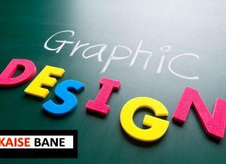 ग्राफिक डिजाइनर कैसे बने