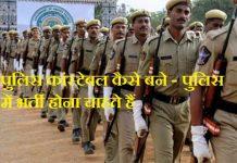 UP-Police-constable-selection-process पुलिस कांस्टेबल कैसे बने - पुलिस में भर्ती होना चाहते हैंपुलिस कांस्टेबल कैसे बने - पुलिस में भर्ती होना चाहते हैं