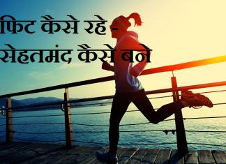 fit-kaise-bane-फिट कैसे रहे - सेहतमंद कैसे बने-fitness tip in hindi