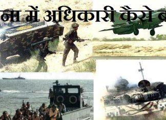 how-to-become-a-army-officer-army-officer-kiase-baneसेना में अधिकारी कैसे बने - आर्मी ऑफिसर बनने के लिए क्या करें