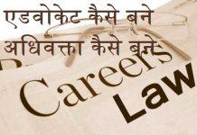 एडवोकेट कैसे बने - अधिवक्ता कैसे बने - वकील कैसे बने - How to Be a Lawyer - careers-in-law