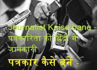 पत्रकार कैसे बनें -जर्नलिस्ट कैसे बने-Journalist Kaise bane -पत्रकारिता की हिंदी में जानकारी