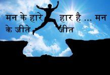 मन के हारे हार है ... मन के जीते जीत, कैसे बने अपने मन के नियंत्रक