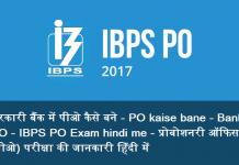 IBPS PO kaise bane - Bank PO - IBPS PO Exam hindi me - प्रोबोशनरी ऑफिसर्स (पीओ) परीक्षा की जानकारी हिंदी में