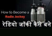 Radio Jockey कैसे बने - Radio Jockey करियर- रेडियो जॉकी कैसे बने