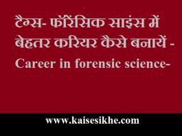 फॉरेंसिक साइंस में बेहतर करियर कैसे बनायें - Career in forensic science-