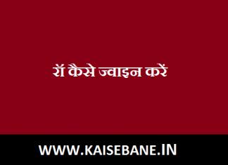 RAW एजेंट कैसे बने - रॉ कैसे ज्वाइन करें - RAW में ऑफिसर कैसे बने -How to Be RAW Agent Hindi