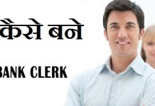 बैंक में क्लर्क कैसे बने , bank clerk kaise bane - बैंक में लिपिक कैसे बनते हैं -