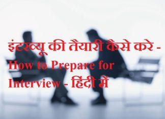 इंटरव्यू की तैयारी कैसे करे - How to Prepare for Interview - हिंदी में
