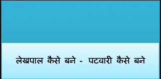लेखपाल कैसे बने - पटवारी कैसे बने - लेखपाल परीक्षा की जानकारी हिंदी में