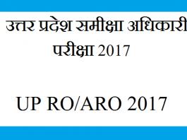 समीक्षा अधिकारी कैसे बने UPPSC ARO 2020 - RO Syllubus - UPARO Exam 2017 - ARO Kaise bane - UP Sameeksha Adhikari Syllabus