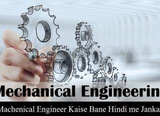 मैकेनिकल इंजीनियर कैसे बने - HOW TO BECOME A MECHANICAL ENGINEER .`