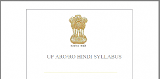 ro-aro paper uppsc 2018 hindi paper- उ प्र सहायक समीक्षा अधिकारी- समीक्षा अधिकारी के हिंदी पेपर की तैयारी कैसे करें