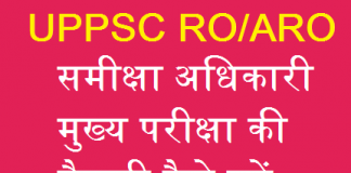 समीक्षा अधिकारी मुख्य परीक्षा की तैयारी कैसे करें UPPSC ROARO Main Exam ki jankari