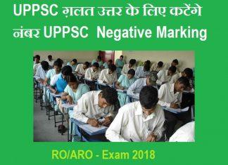 ग़लत उत्तर के लिए कटेंगे नंबर -Minus Marking Samiksha Adhikari – UPPSC RO-ARO Negative Marking - UPPSC Negative Marking 2018