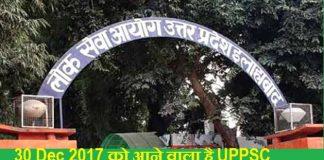 30 Dec 2017 को आने वाला है UPPSC RO-ARO Exam 2017 का Notification - RO Exam in April