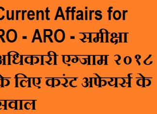 Current Affairs for RO - ARO - समीक्षा अधिकारी एग्जाम २०१८ के लिए करंट अफेयर्स के सवाल