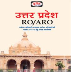 UPPSC समीक्षा अधिकारी- सहायक समीक्षा अधिकारी UPPSC RO- ARO 2018 Drishti PDF Download