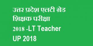 उत्तर प्रदेश एलटी ग्रेड शिक्षक परीक्षा 2018 -LT Teacher UP 2018