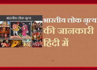 भारतीय लोक नृत्य - भारत के प्रसिद्ध और महत्पूर्ण लोक नृत्य - Folk Dance in India