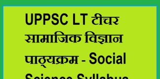 UPPSC LT टीचर सामाजिक विज्ञान पाठ्यक्रम - Social Science Syllabus of UPPSC LT Grade