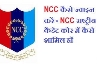 NCC कैसे ज्वाइन करें - NCC राष्ट्रीय कैडेट कोर में कैसे शामिल हों