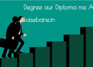 degree aur diploma me antar kya hai