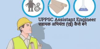 Assistant Engineer Kaise bane उत्तर प्रदेश में सहायक अभियंता कैसे बने - UPPSC AE 2019 Recruitment