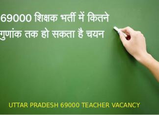 UTTAR PRADESH 69000 TEACHER VACANCY