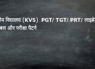 केन्द्रीय विद्यालय (KVS) PGT/ TGT/ PRT/ लाइब्रेरियन: सिलेबस और परीक्षा पैटर्न