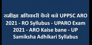 समीक्षा अधिकारी कैसे बने UPPSC ARO 2021 - RO Syllubus - UPARO Exam 2021 - ARO Kaise bane - UP Samiksha Adhikari Syllabus