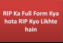 RIP Ka Full Form Kya hota RIP Kyo Likhte hain