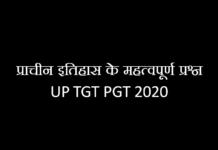 प्राचीन इतिहास के महत्वपूर्ण प्रश्न UP TGT PGT 2020