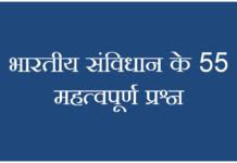 भारतीय संविधान के 55 महत्वपूर्ण प्रश्न