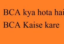 BCA kya hota hai -BCA Kaise kare