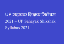 UP सहायक शिक्षक सिलेबस 2021 – UP Sahayak Shikshak Syllabus 2021