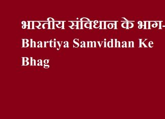 भारतीय संविधान के भाग- Bhartiya Samvidhan Ke Bhag