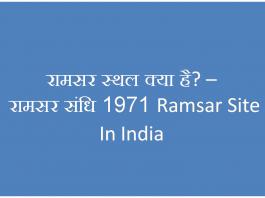 भारत में कितने रामसर स्थल हैं ? रामसर स्थल क्या है? विश्व में कितने रामसर स्थल हैं और और उत्तर प्रदेश में कितने रामसर स्थल हैं रामसर स्थल क्या है– रामसर संधि 1971 Ramsar Site In India