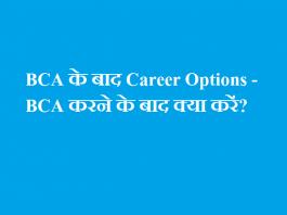 BCA के बाद Career Options - BCA करने के बाद क्या करें