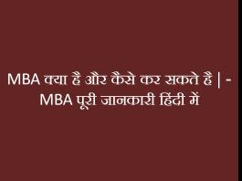 MBA क्या है और कैसे कर सकते है - MBA पूरी जानकारी हिंदी में