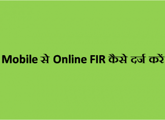 Mobile से Online FIR कैसे दर्ज करें - Mobile se FIR Kaise karte Hain