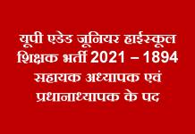 UP Aided Junior High School Shikshak Bharti 2021